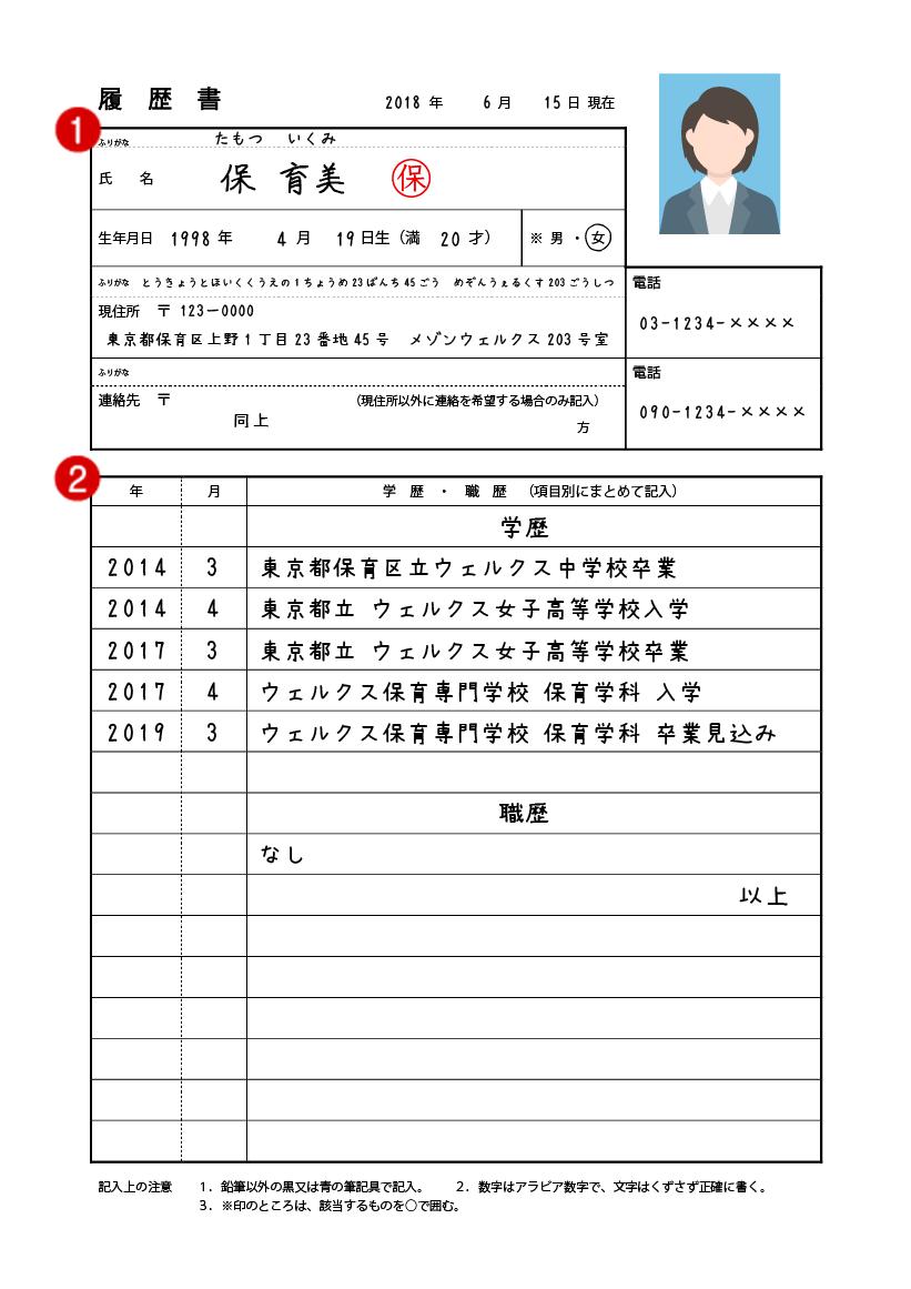 履歴書 学歴 書き方 新卒