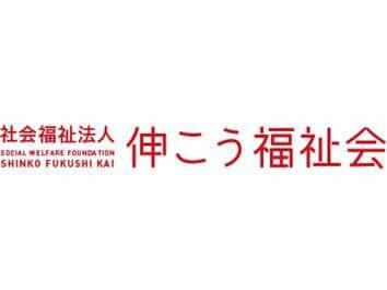 伸こう福祉会(KIDDIE・キディ)