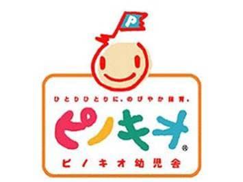 ピノーコーポレーション(ピノキオ幼児舎)