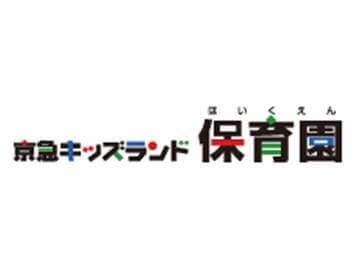京急サービス(京急キッズランド)